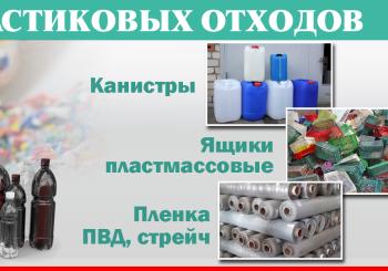 прием пластиковых отходов
