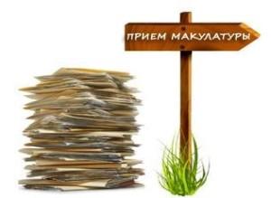 прием макулатуры в Иркутске