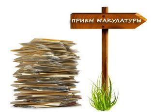 Принимаем макулатуру в Иркутске