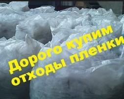 Прием отходов пленки в Иркутске