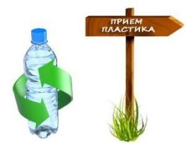 Принимаем отходы пластика в Иркутске