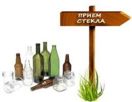 прием стеклотары в Иркутске